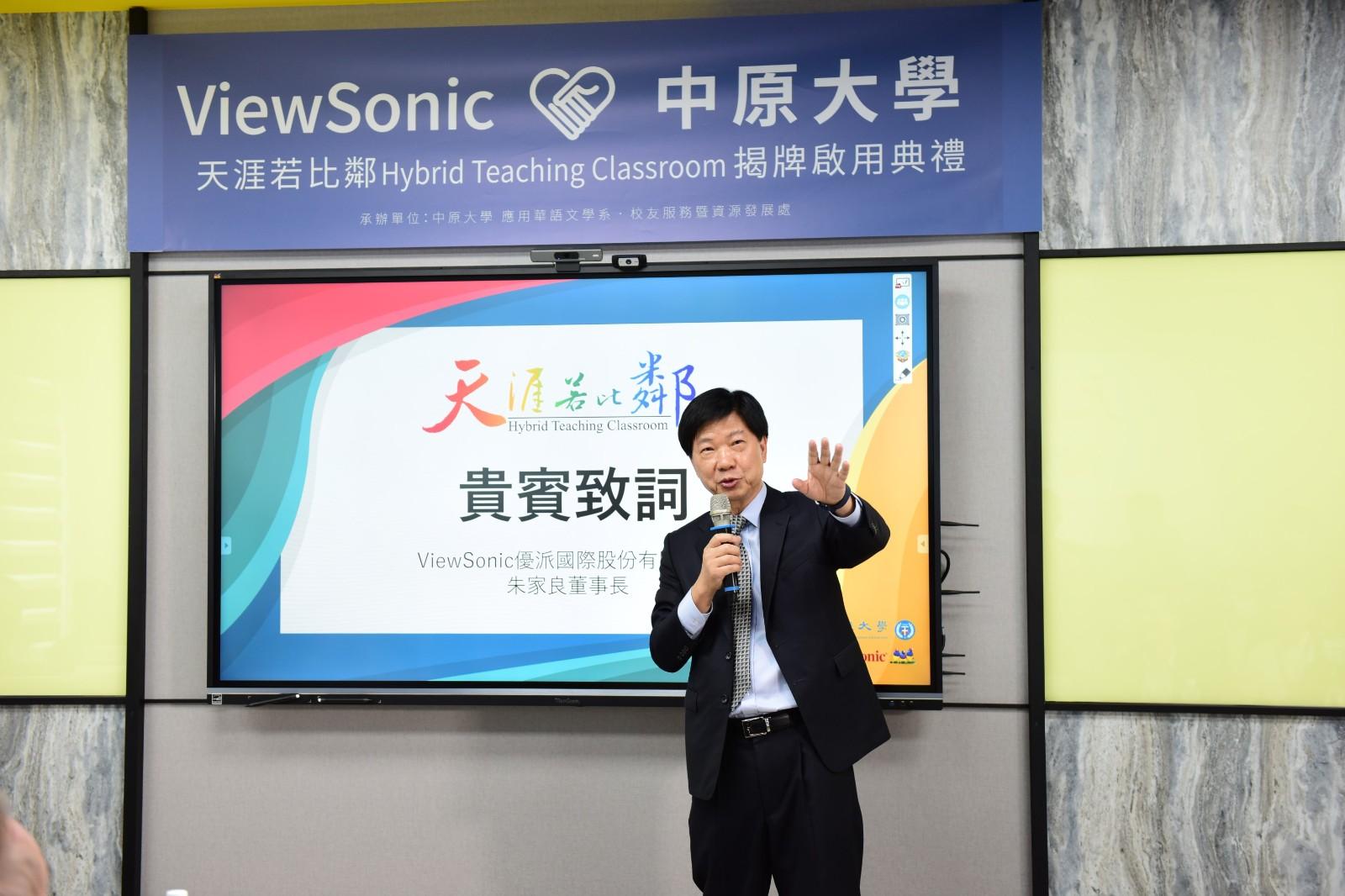 ViewSonic董事長朱家良期許與中原大學的合作模式,能協助全球師生因應教學新挑戰。.jpg