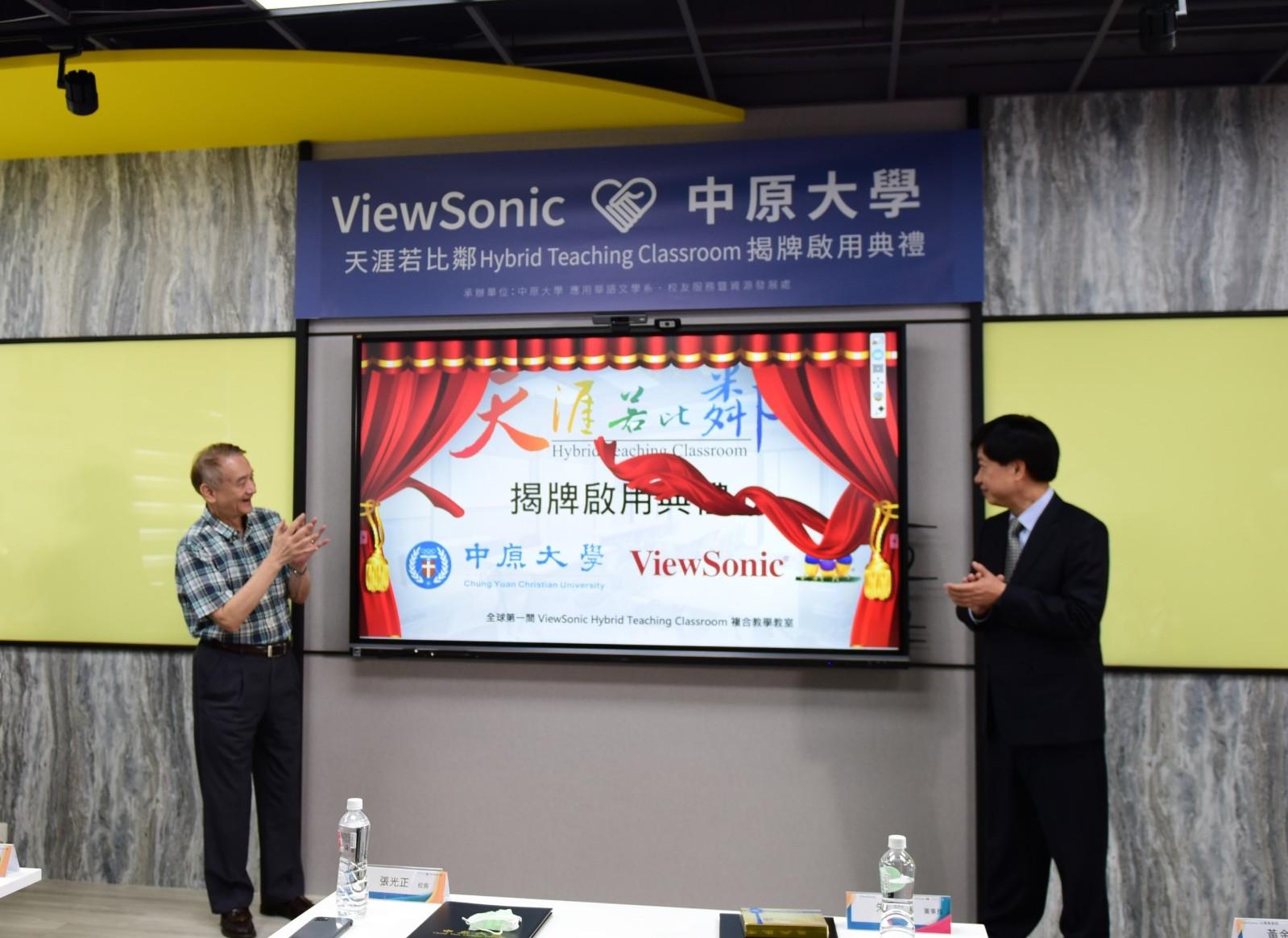 為響應環保及順應科技,中原大學與ViewSonic以智慧互動電子白板為此次合作揭開序幕。.jpg