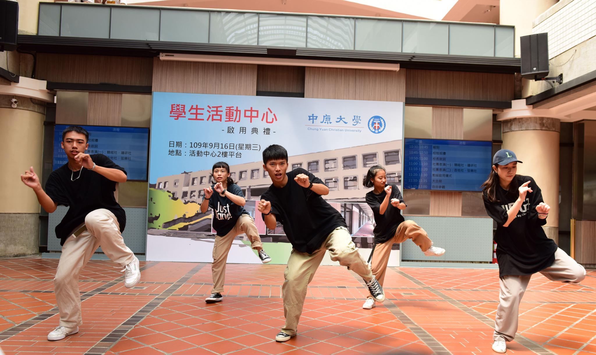中原大學學生活動中心整修啟用典禮,嘻哈文化研究社開幕表演,舞技精湛。.jpg