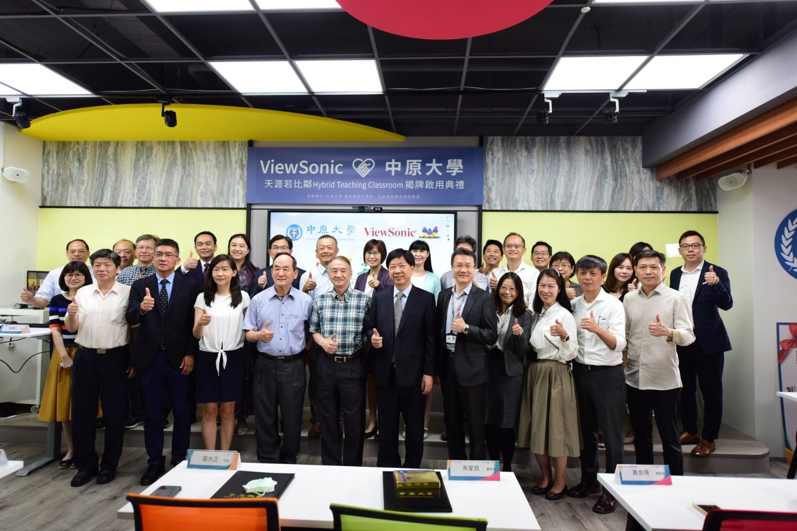 中原大學宣布與ViewSonic合作,攜手打造全球第一間ViewSonic Hybrid複合教學教室。.jpg