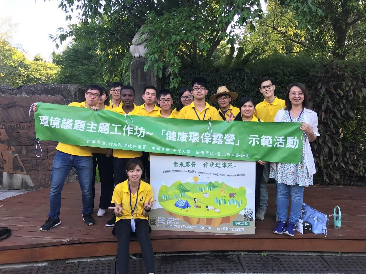中原大學環工系王雅玢老師(圖右一)帶學生參加環保露營宣導活動,鼓勵學以致用。.jpg