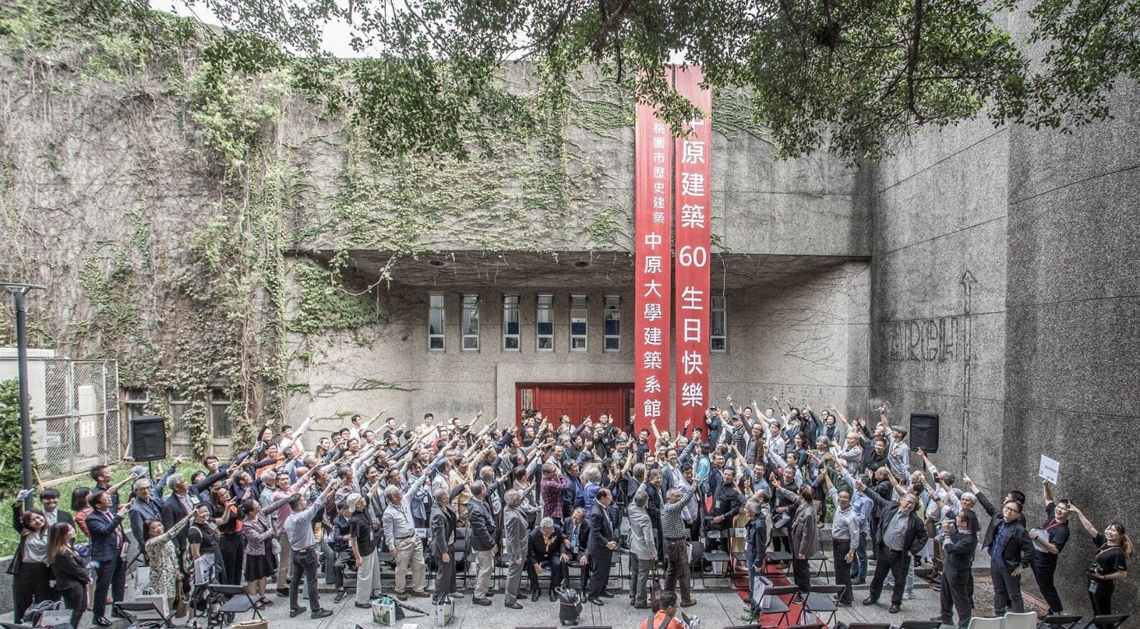 中原建築歡度60周年系慶(謝統勝老師拍攝提供).jpg
