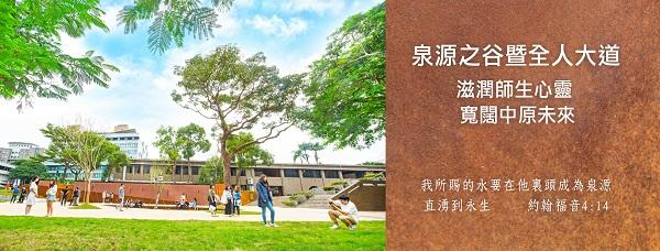 「泉源之谷」竣工落成 滋潤師生心靈 寬闊中原未來 - S.jpg