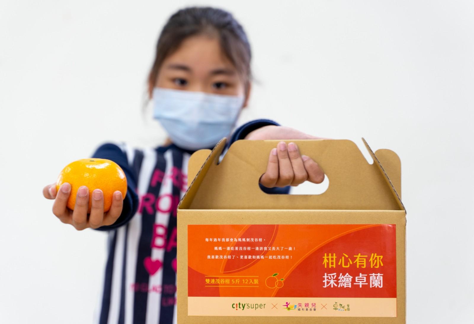 結合USR與CSR的「city'super×失親兒福利基金會×卓然果園」彩繪包裝茂谷柑禮盒.jpg