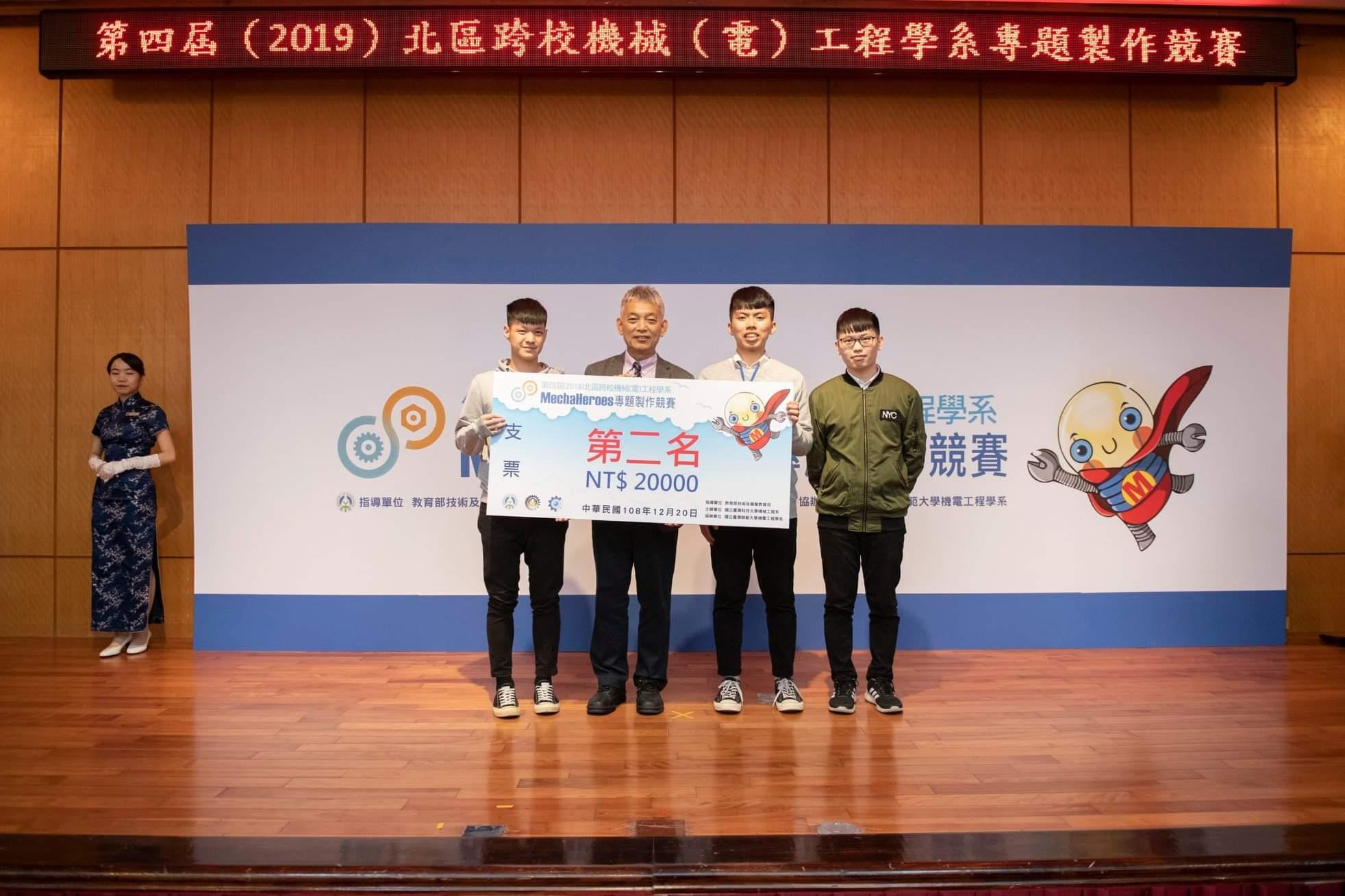 中原大學電機系陳冠名同學領隊參賽榮獲第二名佳績.jpg