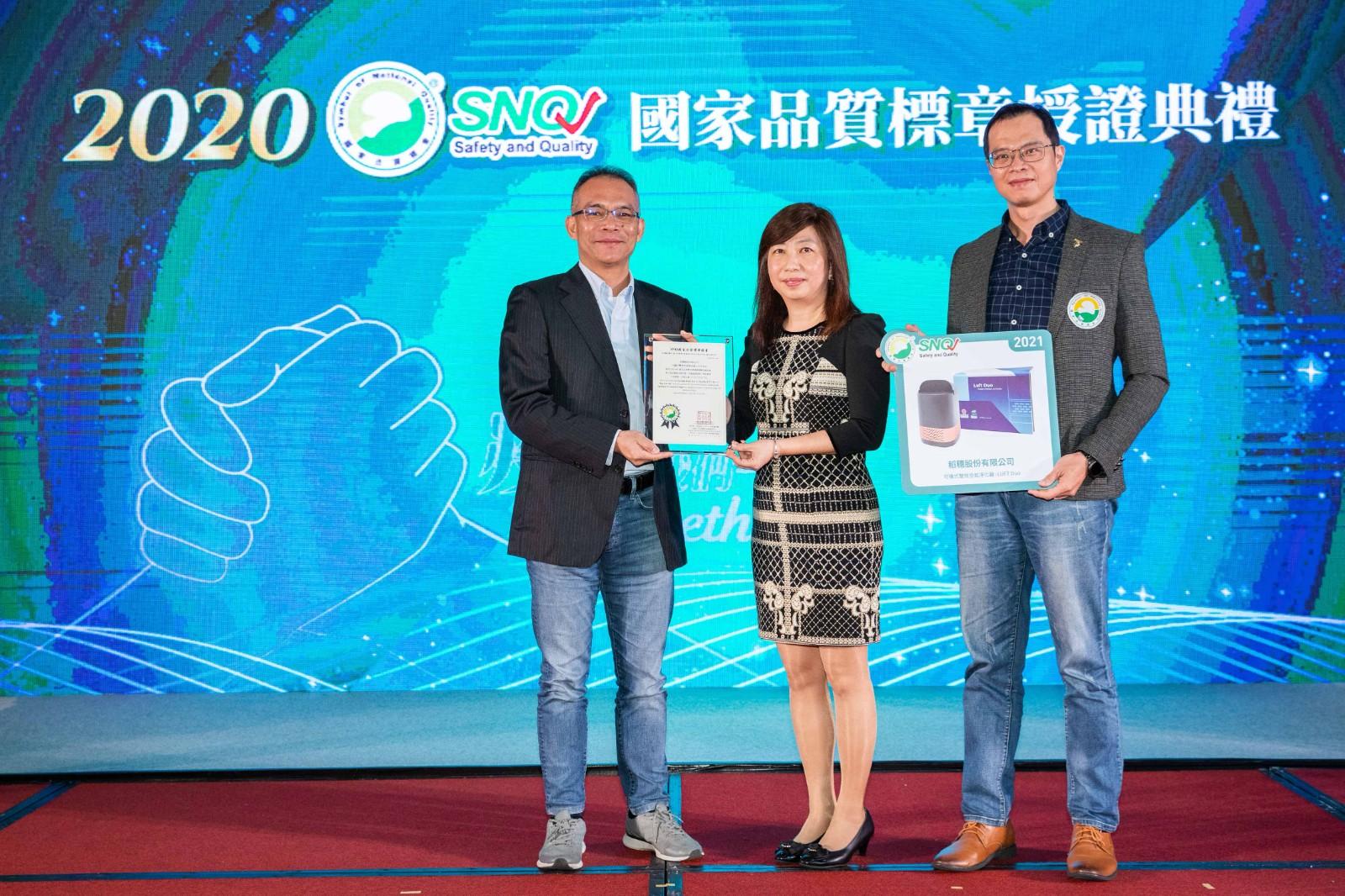稻穗品牌LUFTQI空氣淨化器獲SNQ防疫產品認證,共同創辦人為張中星(左)與宋盈徹(右)。.jpg
