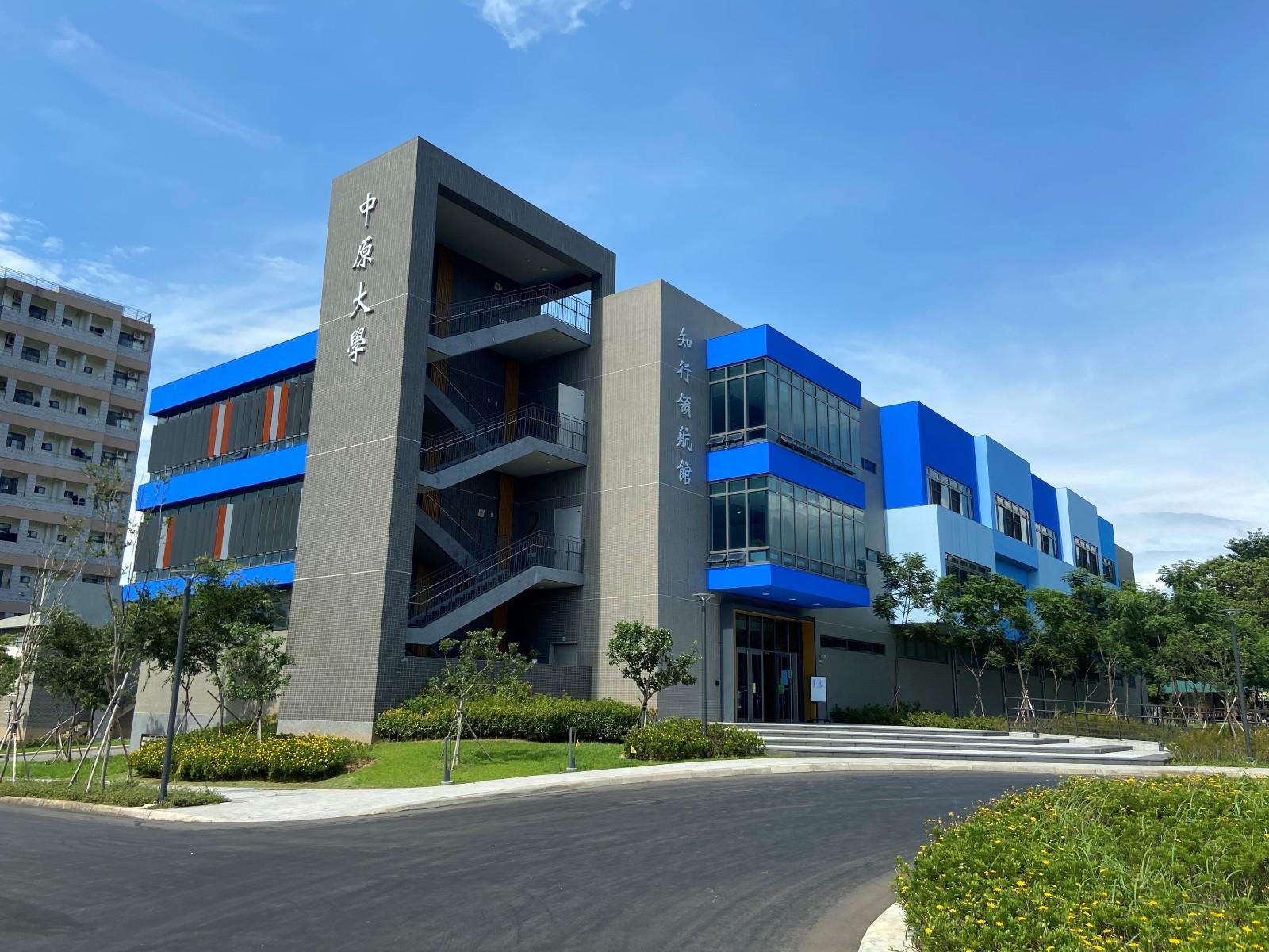 中原大學產業加速器暨育成中心設於「知行領航館」內,此為中原推動產學創新及培育產業精英人才的重要基地。.jpg