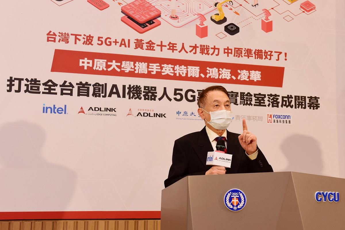 台灣下波5G+AI黃金十年人才戰力 中原準備好了!中原大學與科技大廠攜手打造全台首創AI機器人5G專網實驗室。(圖為張光正校長).JPG