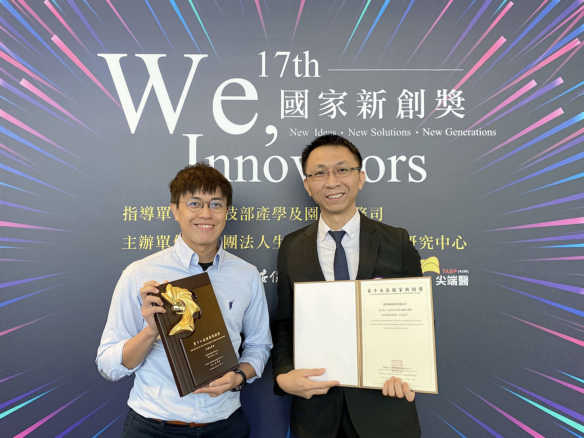 膜鏡材料榮獲第17屆國家新創獎-初創企業獎
