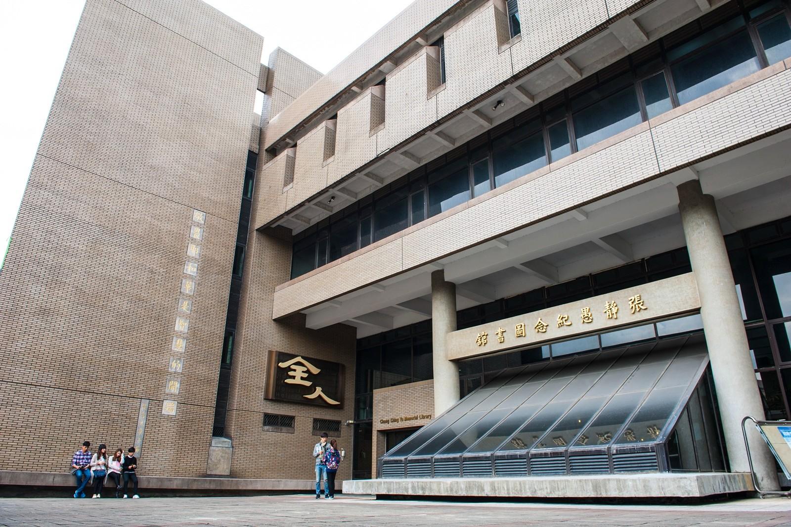 中原大學張靜愚紀念圖書館是王秋華建築師第一座圖書館作品,為台灣建築界開啟圖書館設計的新視野。.jpg