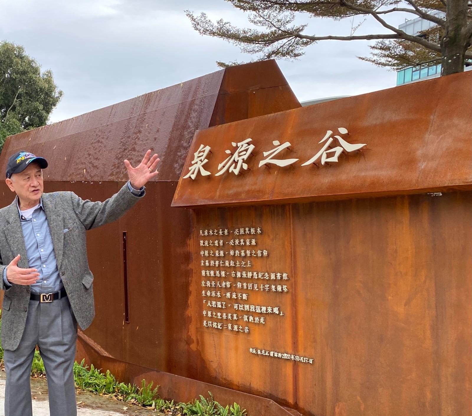 中原大學名譽校長張光正讚美「泉源之谷」之設計象徵正在這片紅土成長茁壯的中原。.jpg