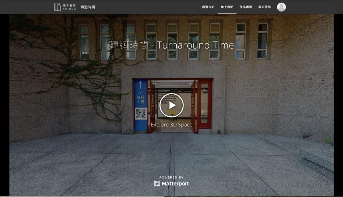 中原建築第57屆畢業設計 虛擬展-首頁.jpg