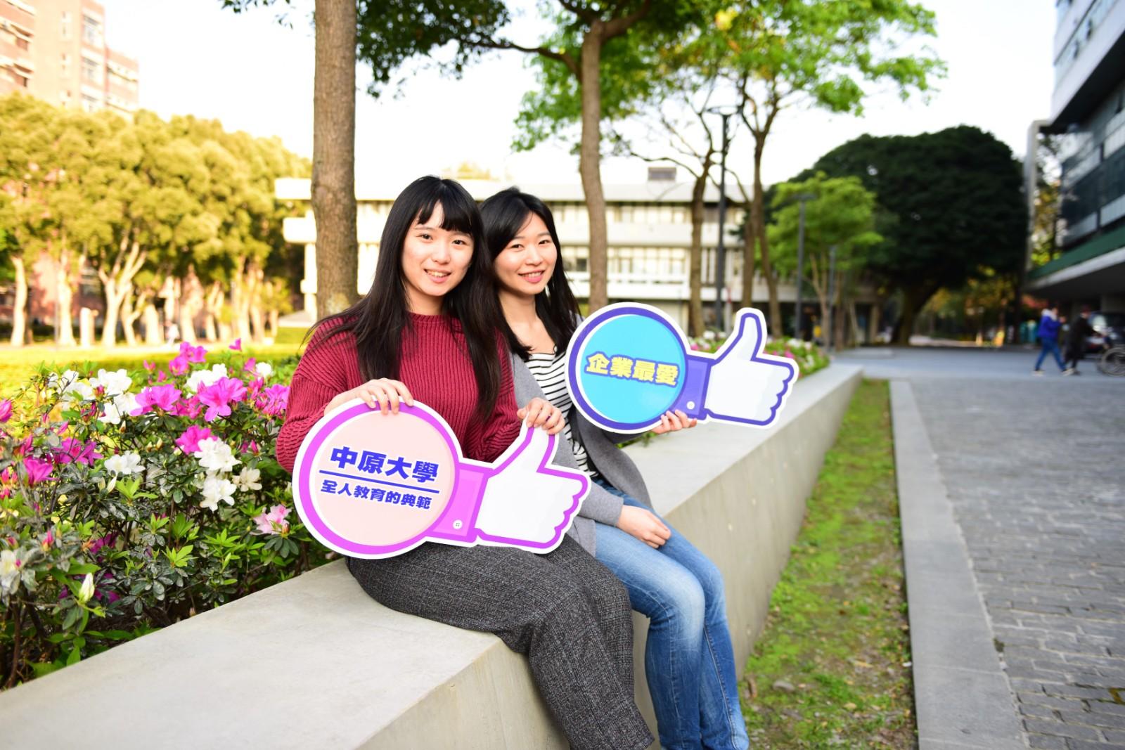 中原大學積極培養學生成為兼具知識與品格之知識分子,獲得「企業最愛大學」好評。.jpg