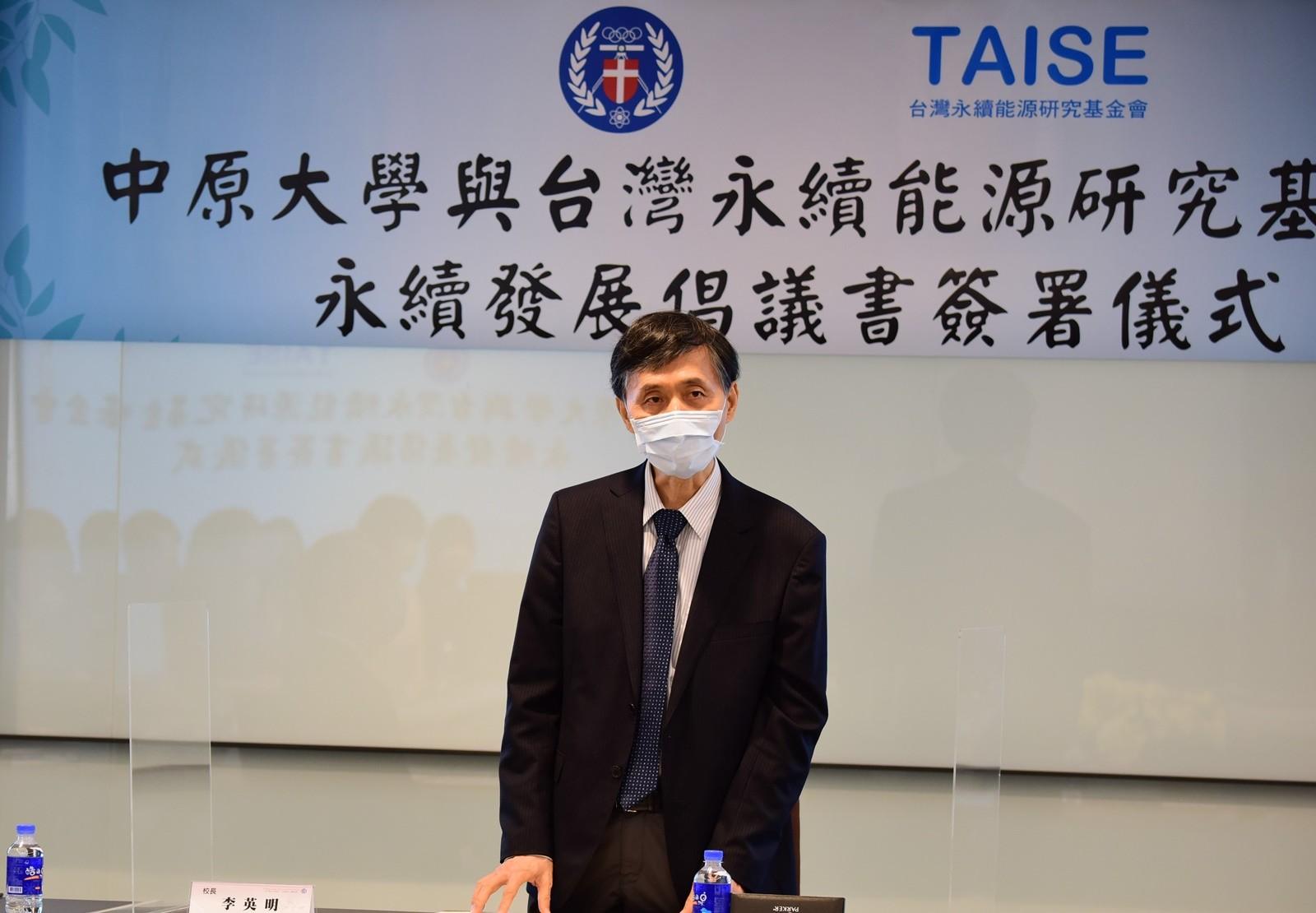 中原大學與台灣永續能源研究基金會簽署「大學永續發展倡議書」,中原大學校長李英明致詞。.jpg