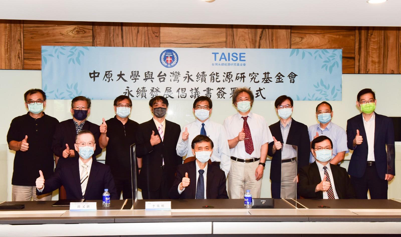 中原大學與台灣永續能源研究基金會簽署「大學永續發展倡議書」,與會人員合影留念。.jpg