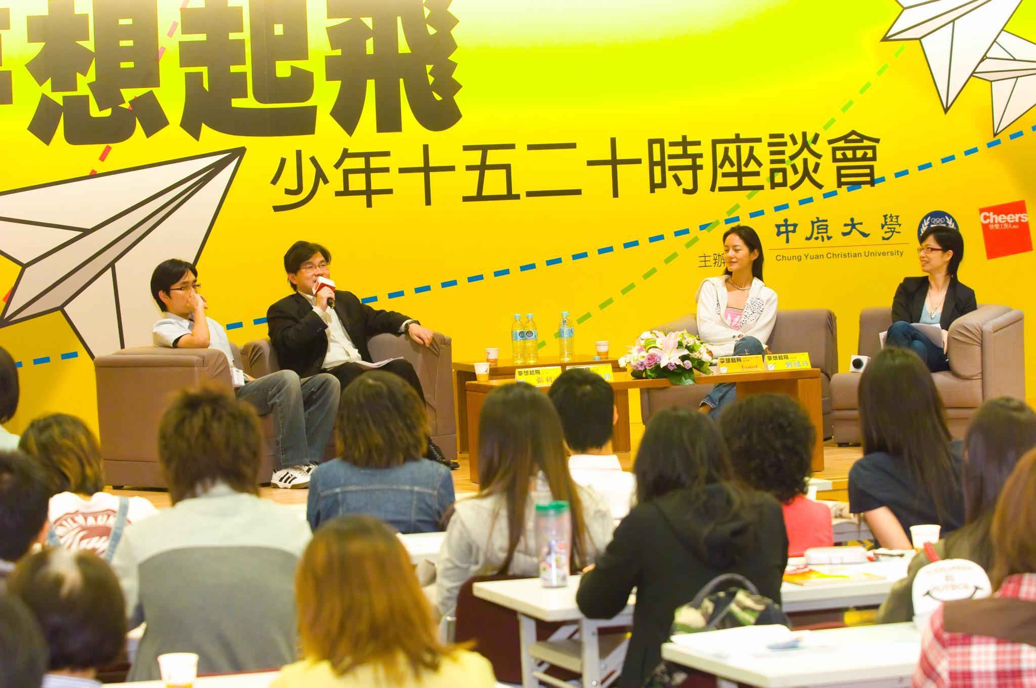 中原大學辦「夢想起飛」座談會 鼓勵高中職生進大學逐夢