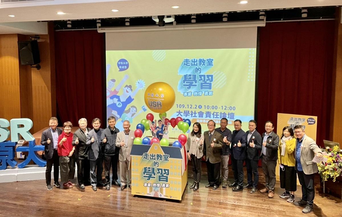 中原大學倡議「走出教室的學習」!舉辦大學社會責任成果展 服務深耕台灣逾20年