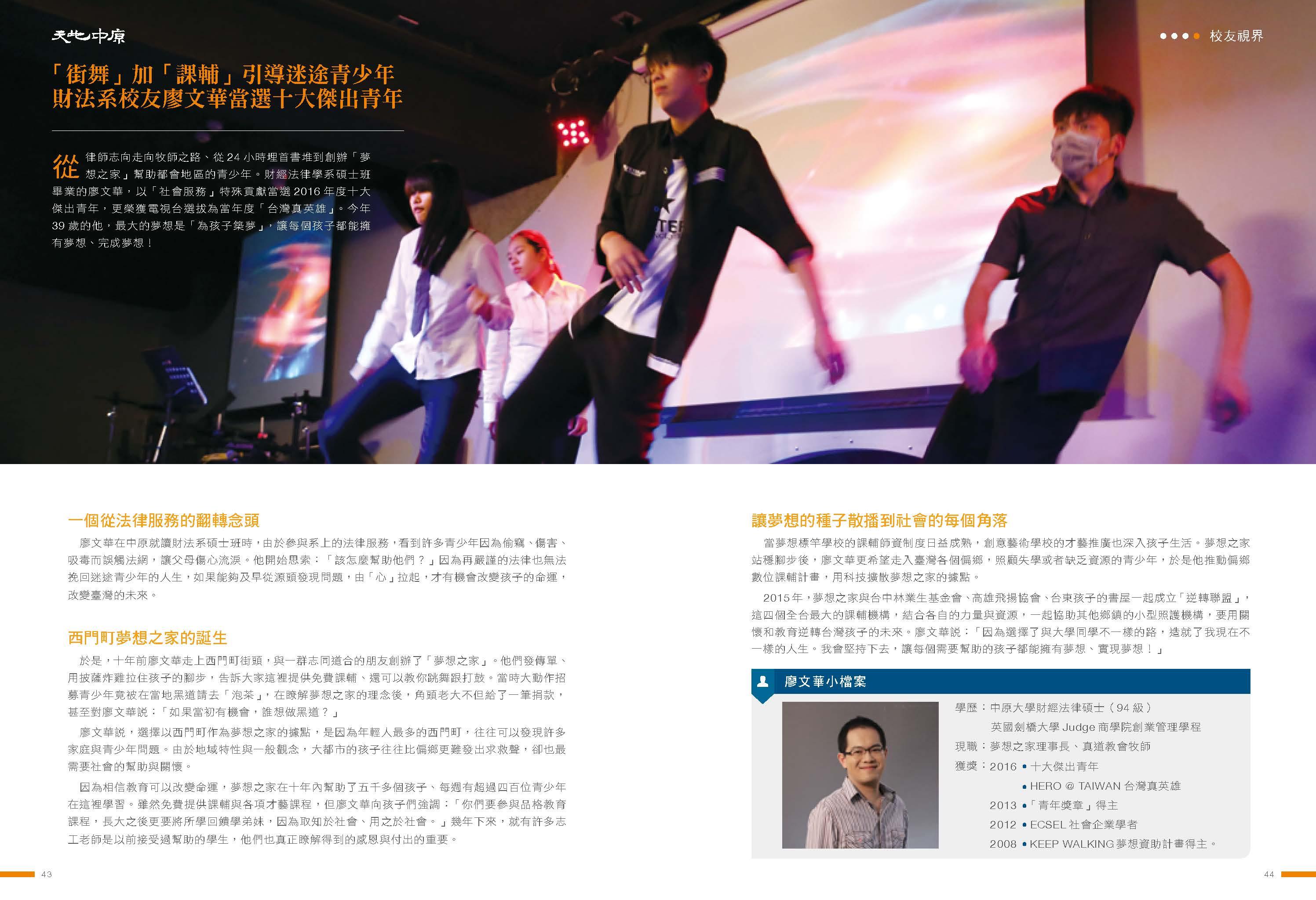 「街舞」加「課輔」引導迷途青少年 財法系校友廖文華當選十大傑出青年