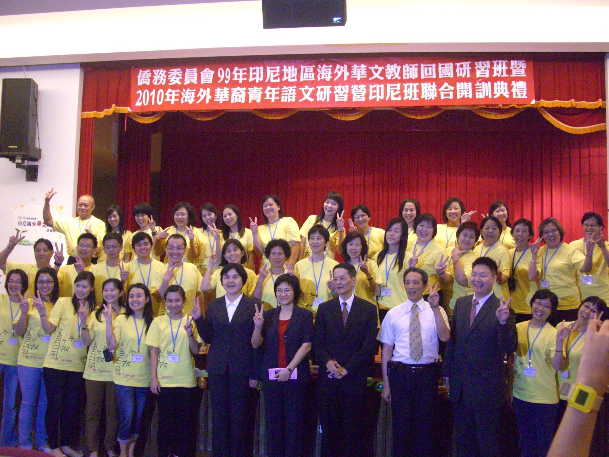 推廣中心承辦「印尼地區海外華文教師研習班暨海外華裔青年語文研習班」