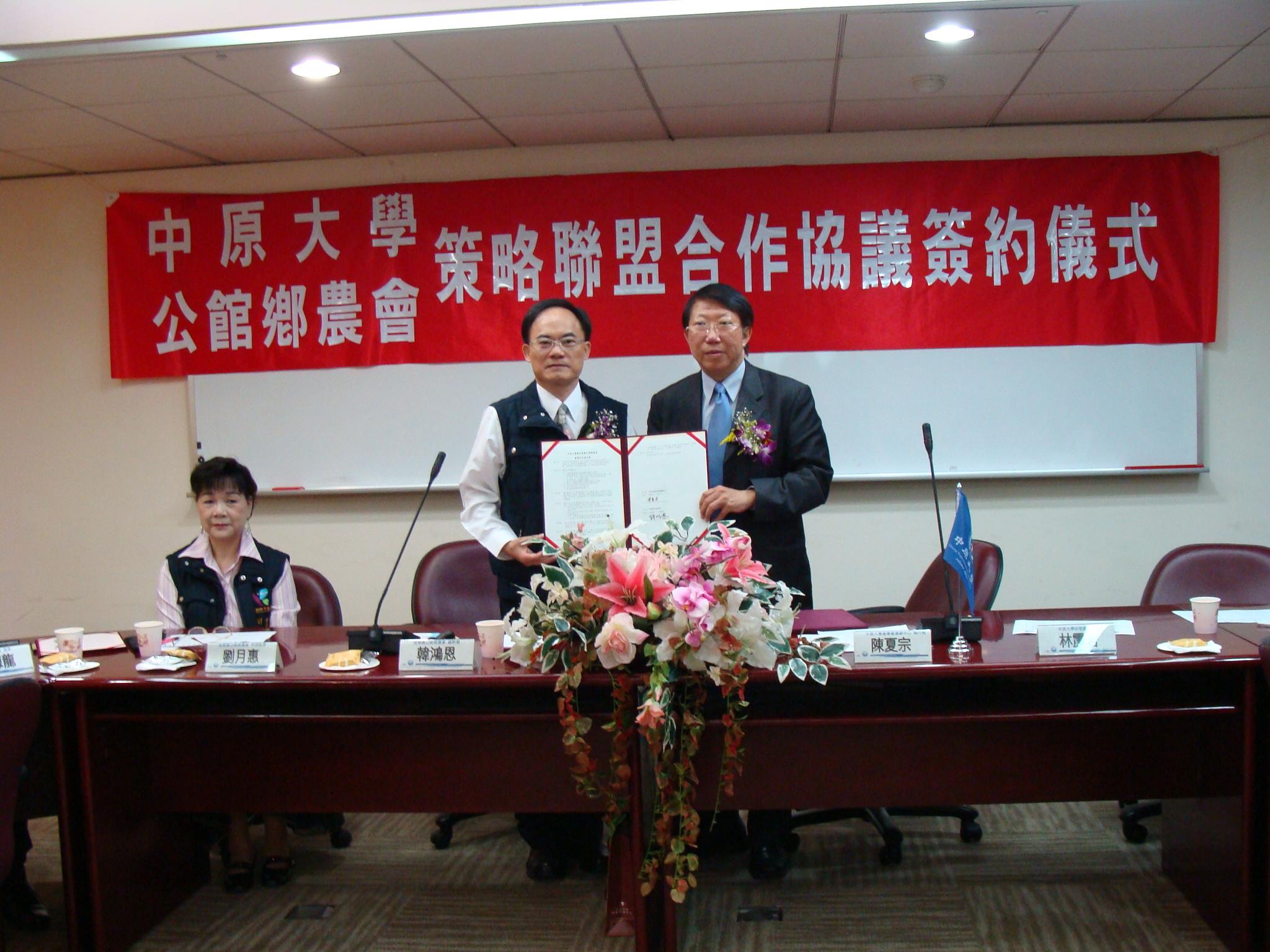 中原大學與公館鄉農會簽約合作 推動精緻農業
