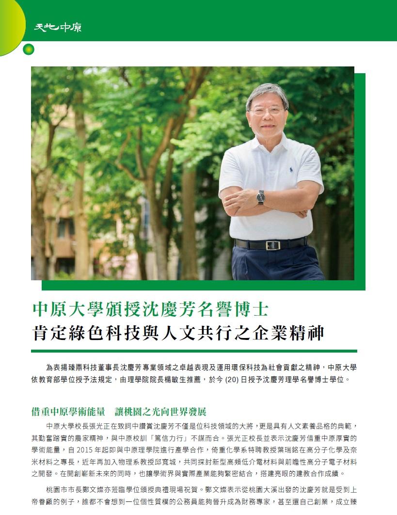 中原大學頒授沈慶芳名譽博士  肯定綠色科技與人文共行之企業精神