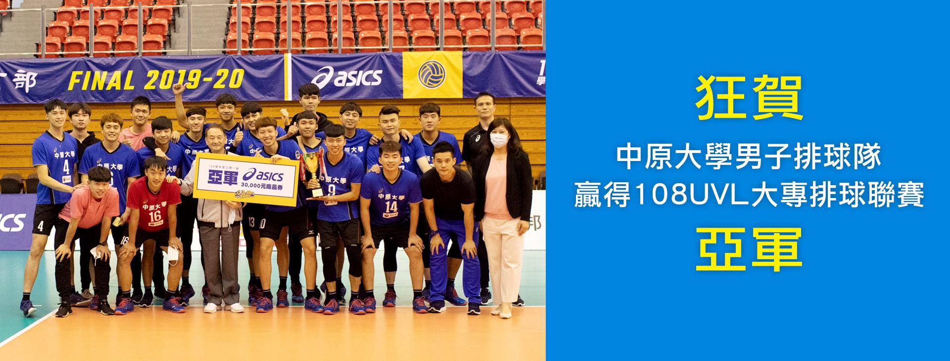 中原男排勇奪UVL大專排球聯賽亞軍
