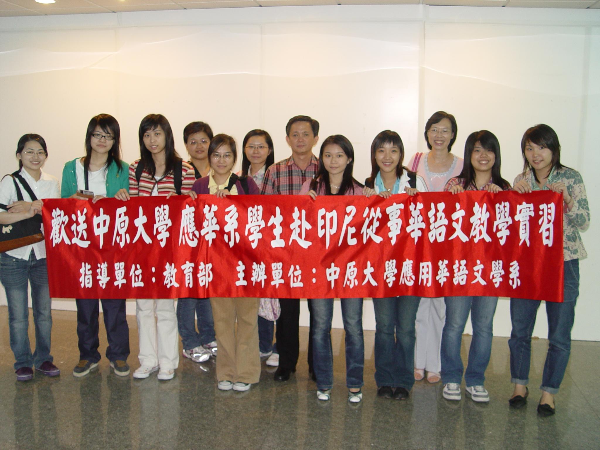 首開風氣之先河 中原應華系學生赴印尼從事華語教學實習