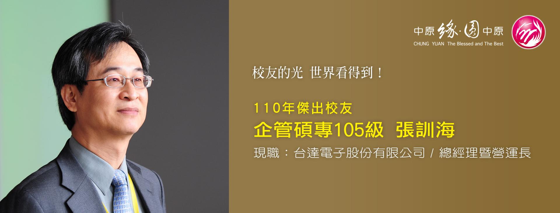 110年傑出校友_企管碩專105級 張訓海