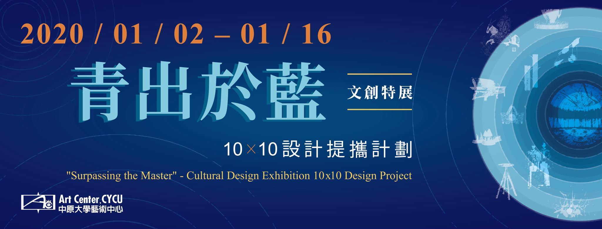「青出於藍—文創特展」:10x10設計提攜計劃