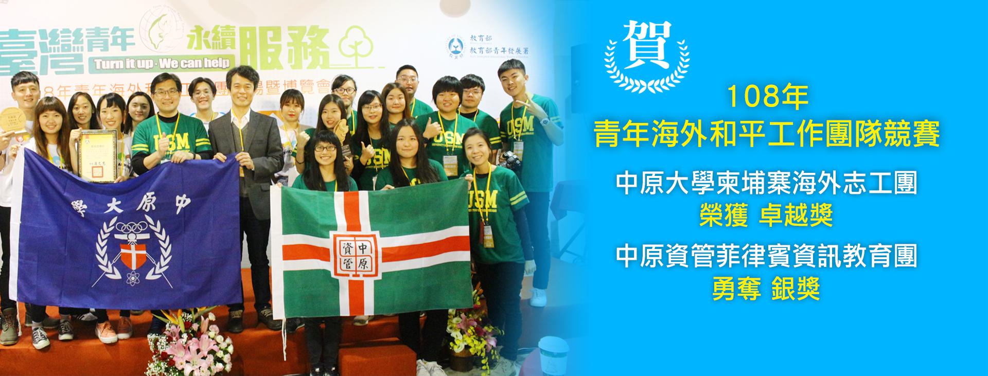 108 年青年海外和平工作團隊競賽獲獎名單