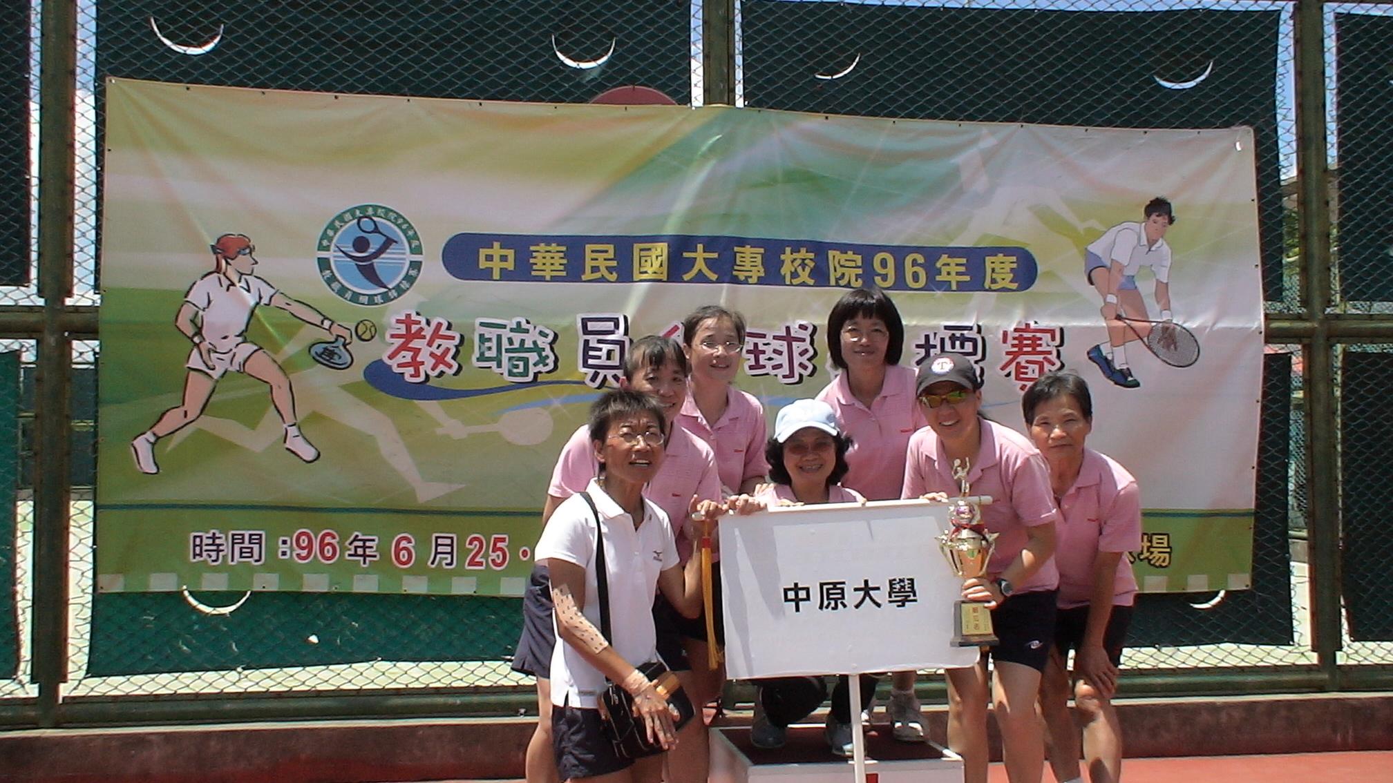 全國大專教職員工網球錦標賽 中原表現優異