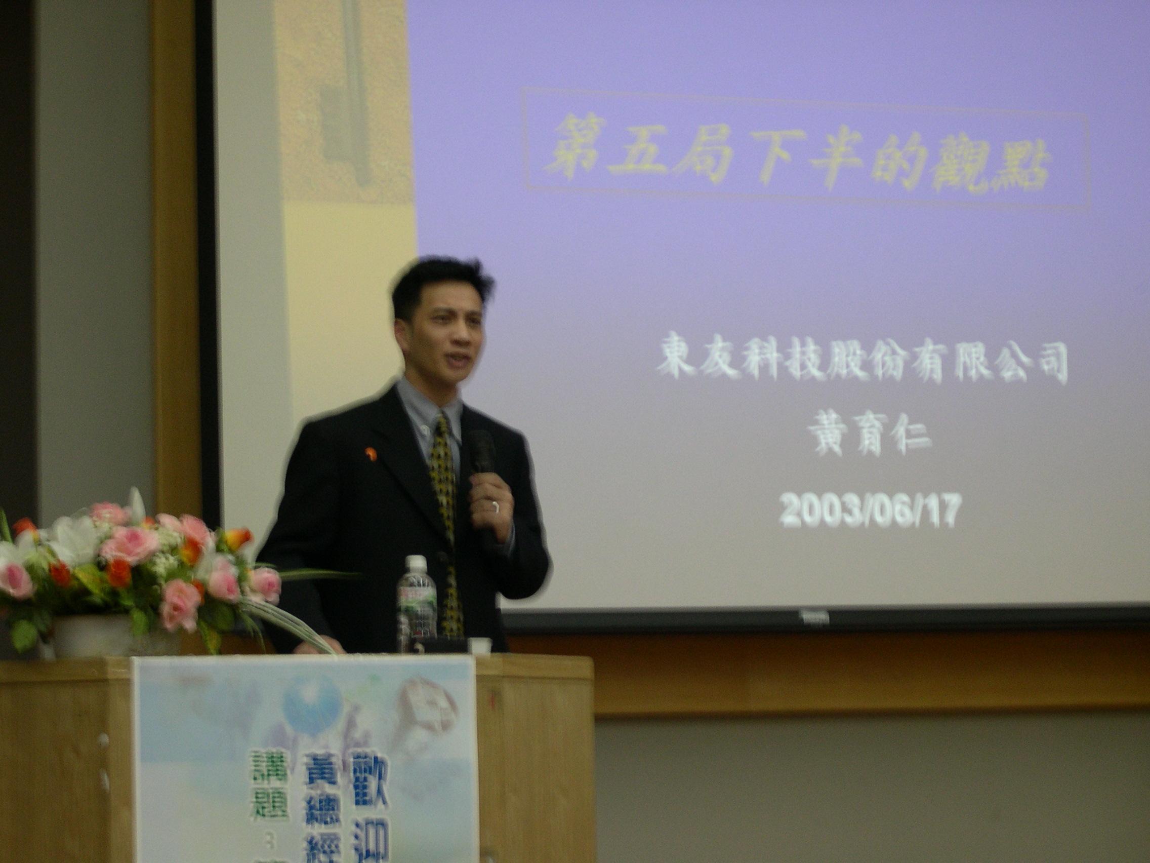 東友科技黃育仁總經理-第五局下半觀點 談畢業生前程規劃