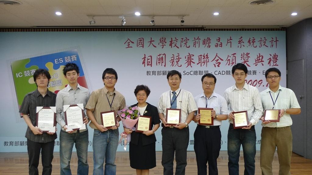 再傳捷報!中原師生參加積體電路電腦輔助設計軟體製作競賽 榮獲特優等大獎