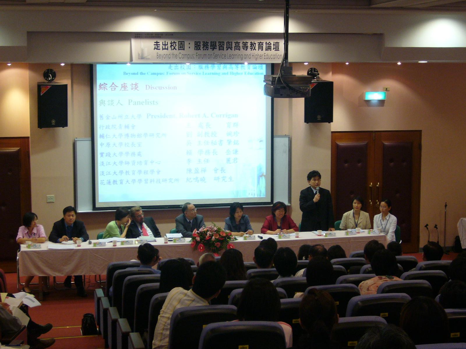 中原大學與淡大等校共同舉辦服務學習與高等教育論壇