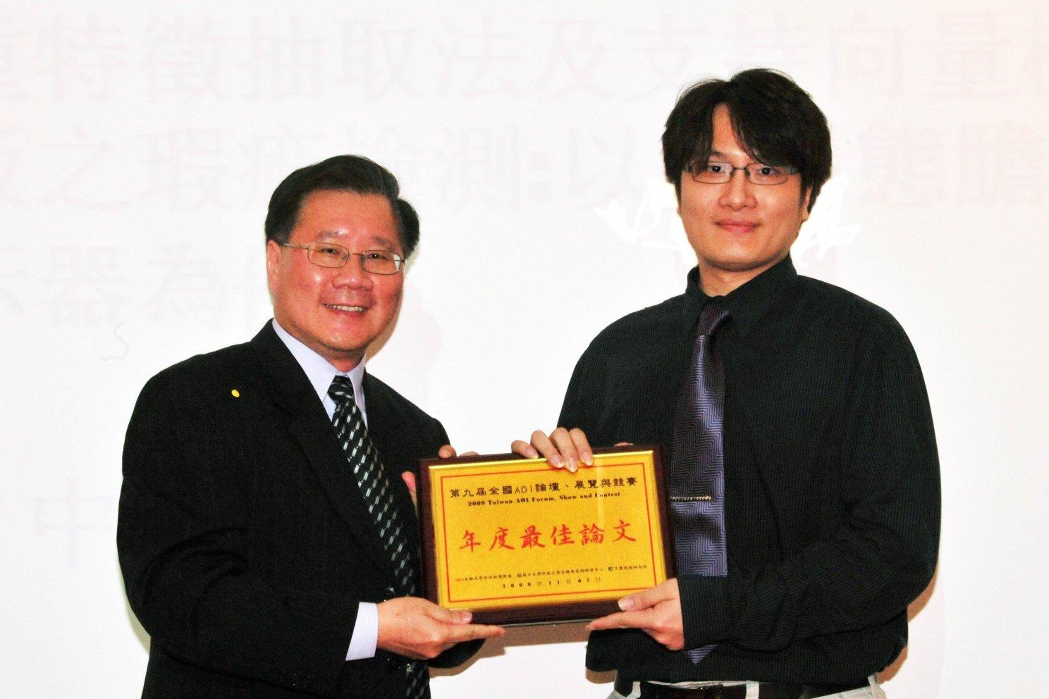 機械系劉益宏老師、薛昭能同學榮獲「AOI年度最佳論文」獎