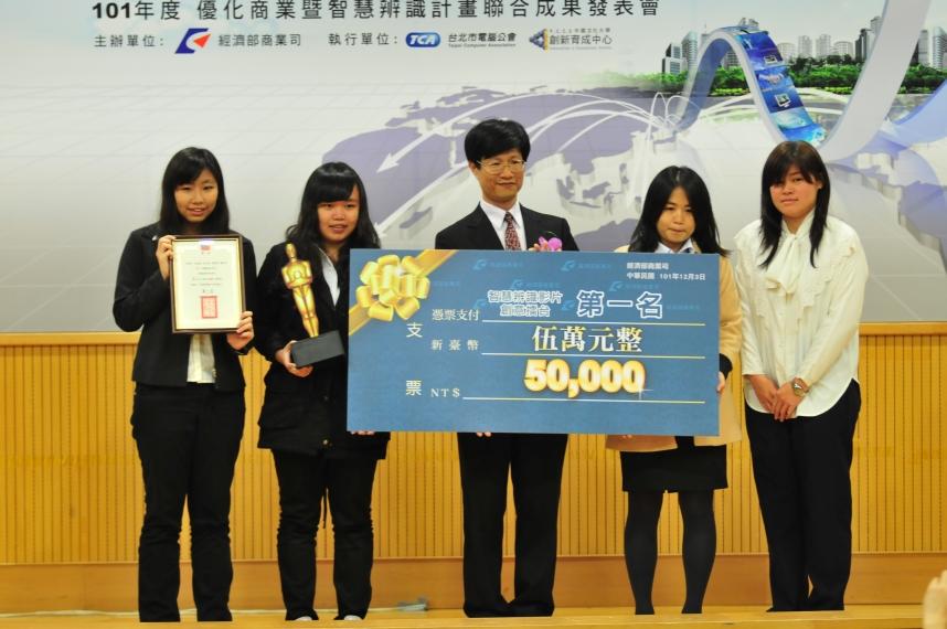 資管系創意概念設計 獲經濟部競賽大獎