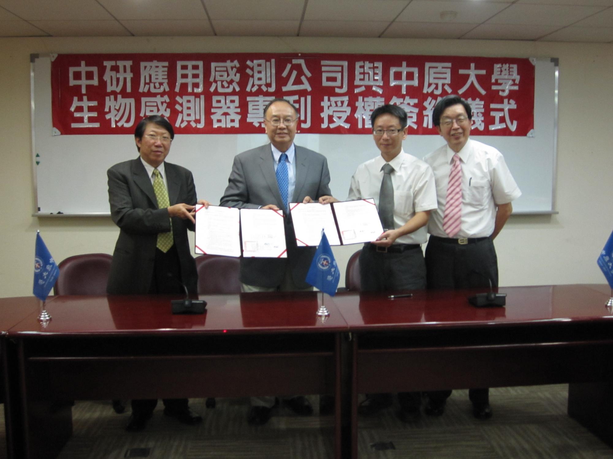 中原大學與中研公司專利授權簽約 合作開發生物感測器