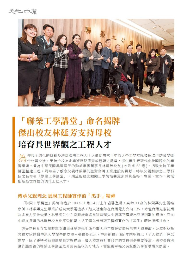 「聯榮工學講堂」命名揭牌 傑出校友林廷芳支持母校培育具世界觀之工程人才
