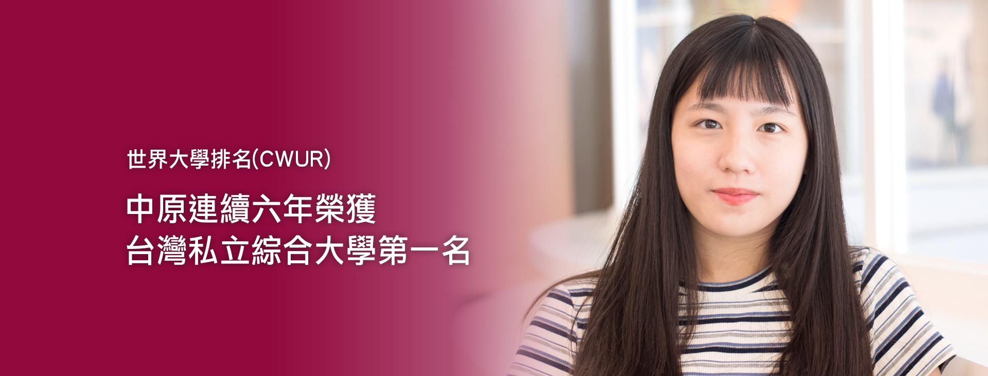 中原大學連續六年榮獲世界大學排名中心(CWUR)台灣私立綜合大學第一名!!!