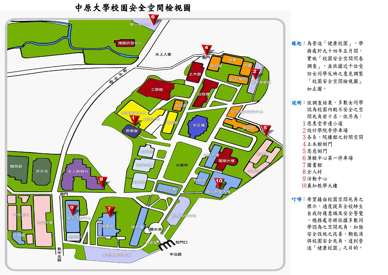 營造安全校園 中原學務處印製「校園安全空間檢視圖」