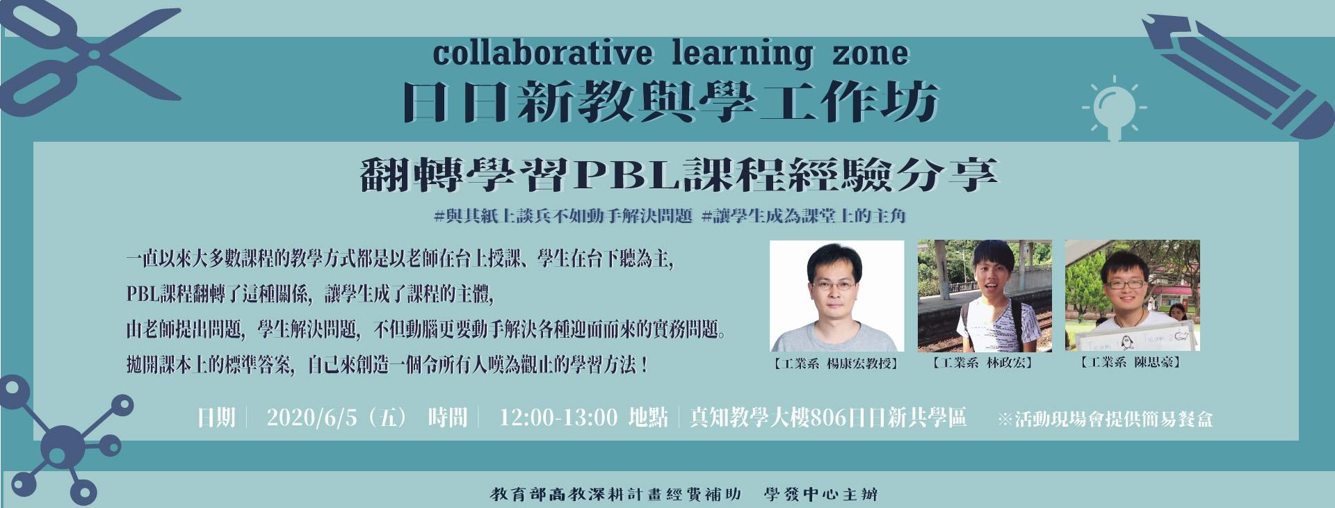 日日新教與學工作坊|6/5 翻轉學習PBL課程經驗分享