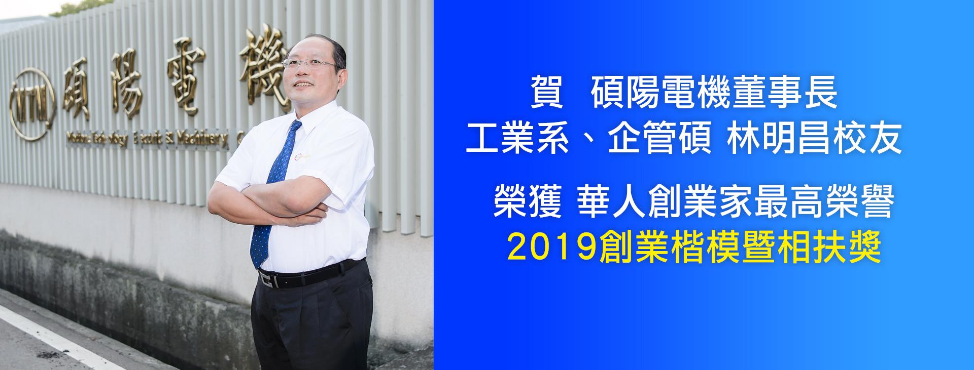 碩陽電機董事長  工業系、企管碩 林明昌校友榮獲  2019創業楷模暨相扶獎