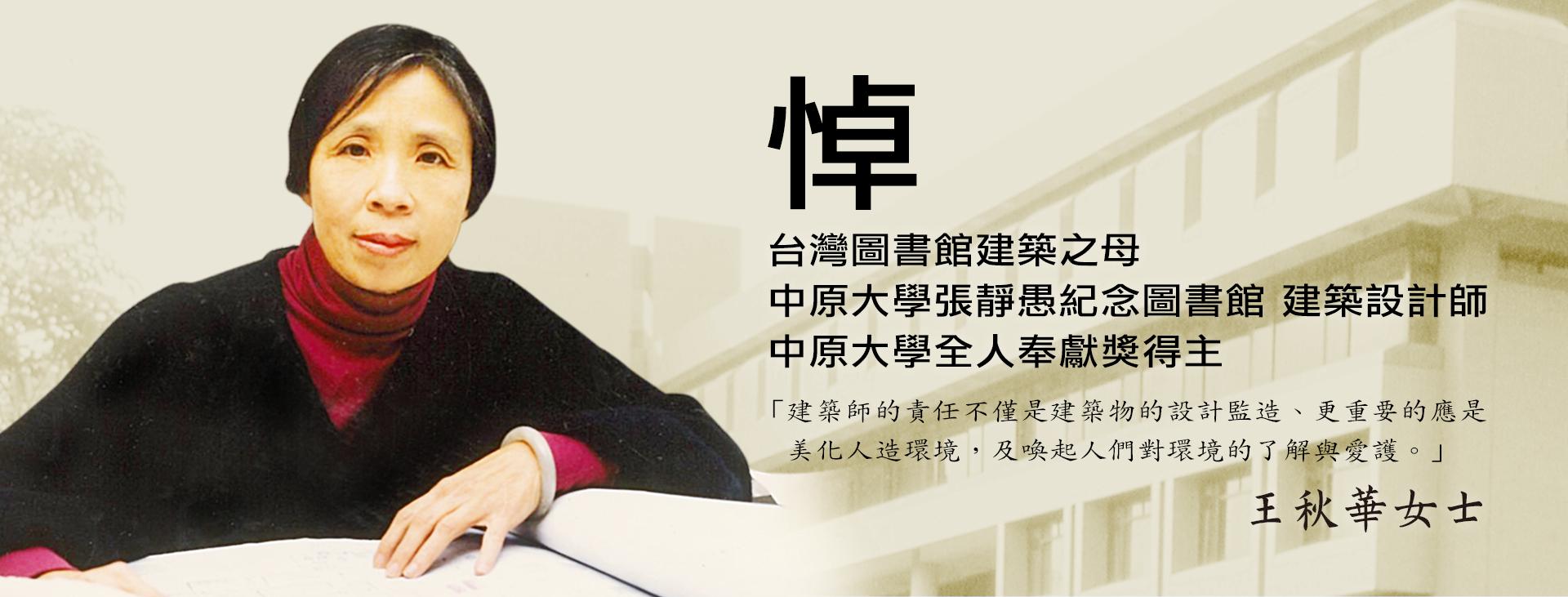 悼念王秋華女士