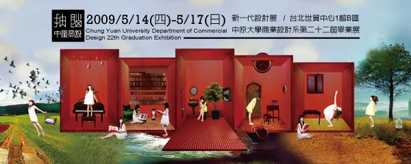 中原大學商設系 台北世貿展出第二十二屆畢業展