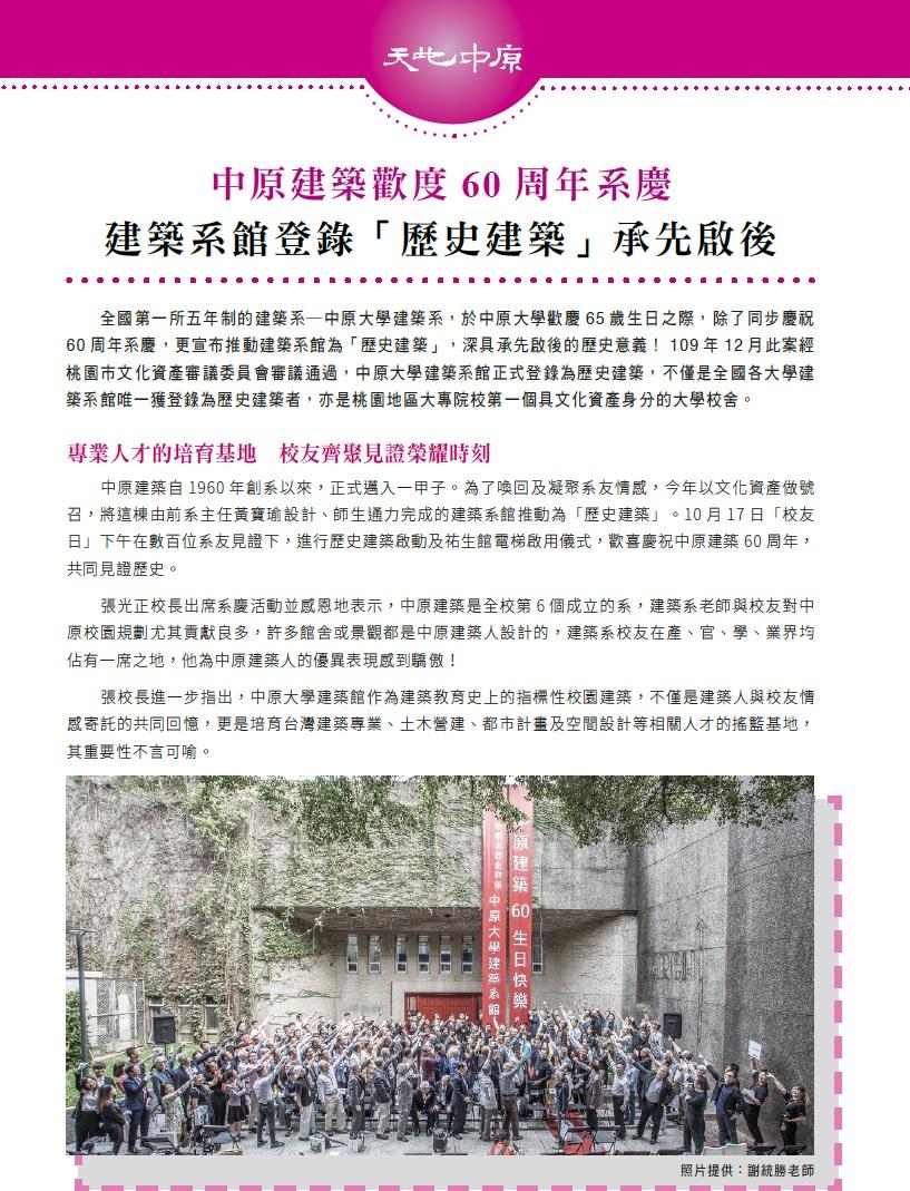 中原建築歡度60周年系慶 建築系館登錄「歷史建築」 承先啟後