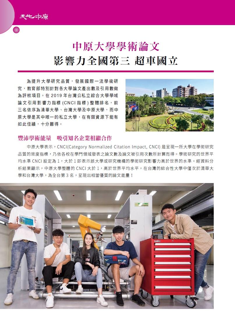 中原大學學術論文影響力全國第三 超車國立