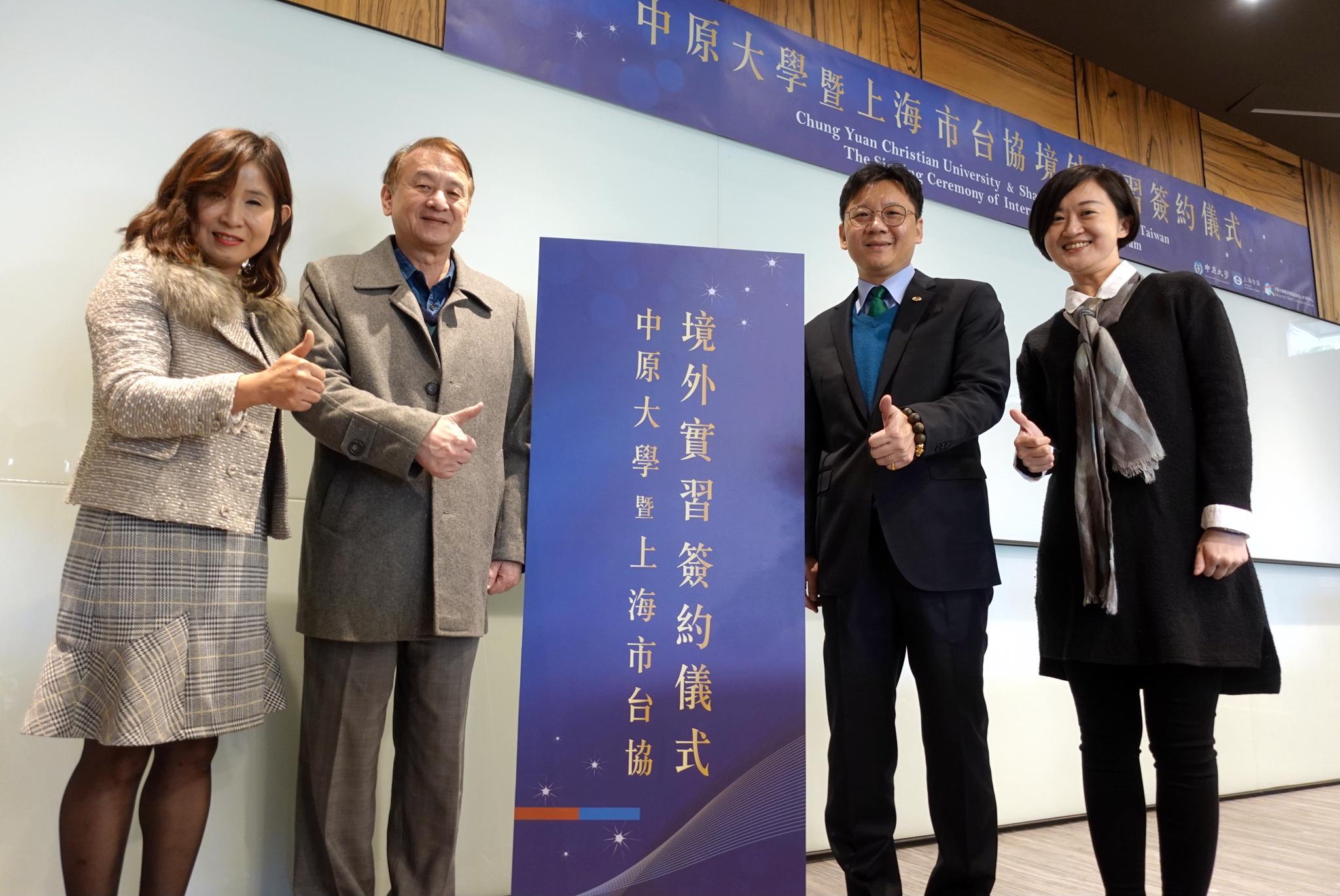 中原大學與上海台協簽訂MOU 提供學生實習機會培育優秀人才