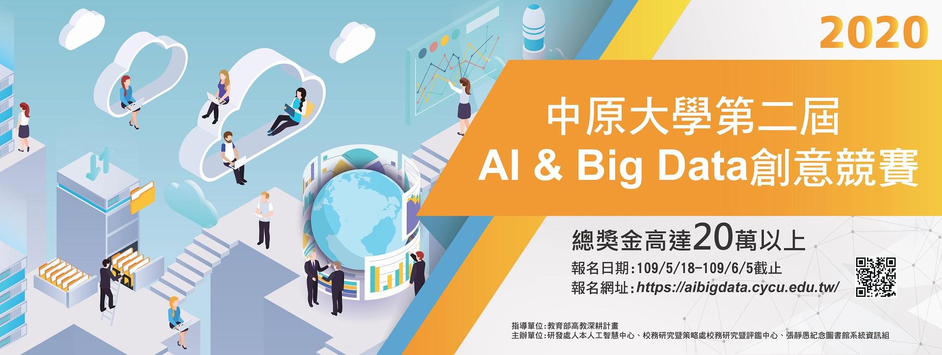 中原大學第二屆人工智慧與大數據創意競賽