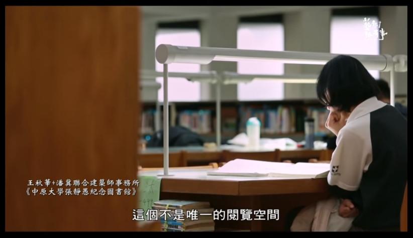《公視》王秋華建築師&張靜愚紀念圖書館 --「藝術很有事」女性建築師專輯