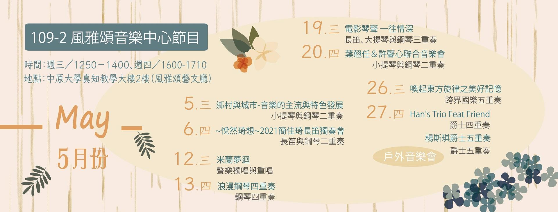 109-2風雅頌音樂中心節目-5月份